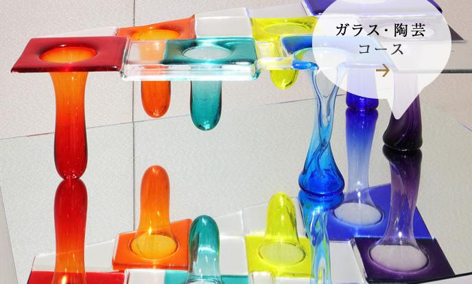 ガラス・陶芸コース