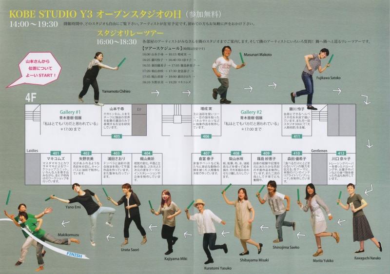 KOBE STUDIO Y3 2