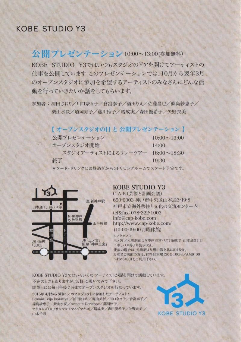 KOBE STUDIO Y3 3