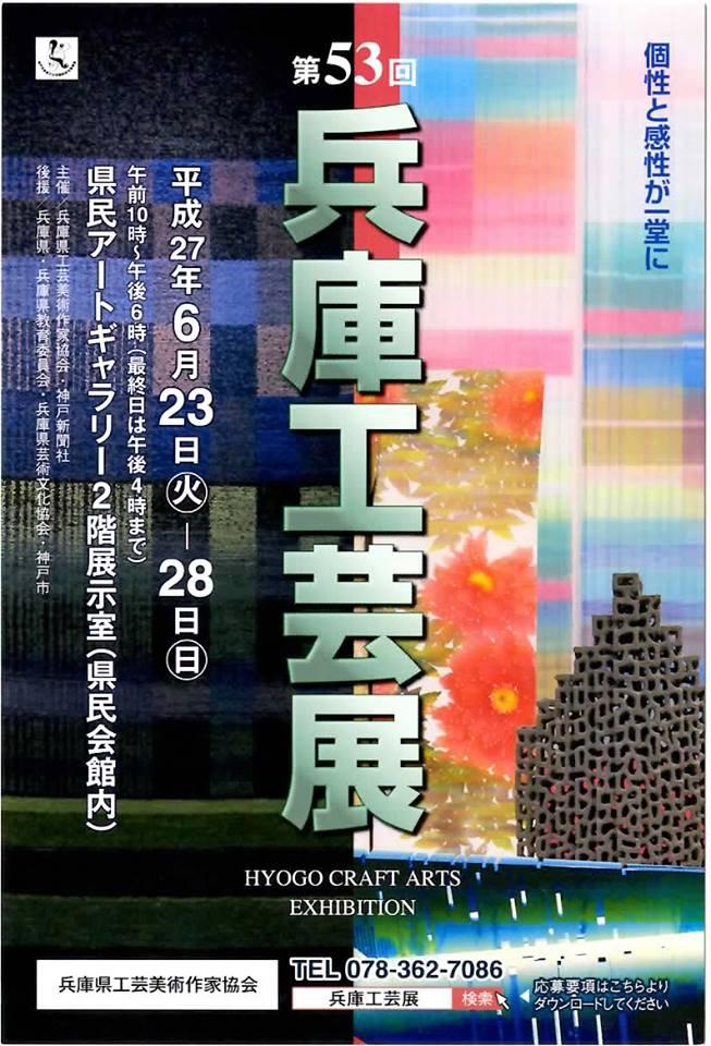 第53回兵庫工芸展