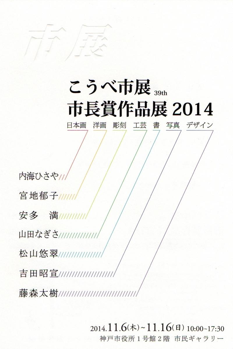 市長賞作品展img028