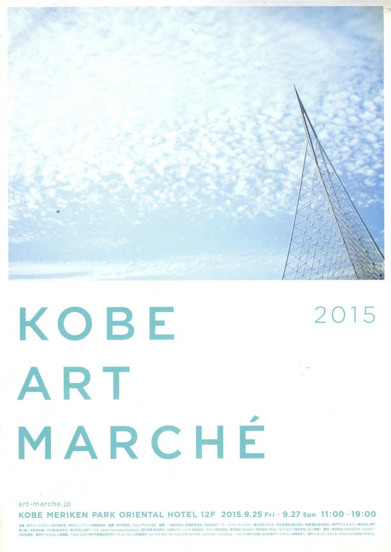 神戸アートマルシェ2015