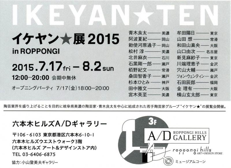 イケヤン★展2015