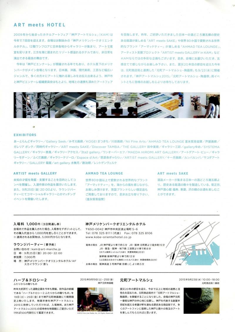 神戸アートマルシェ2015*