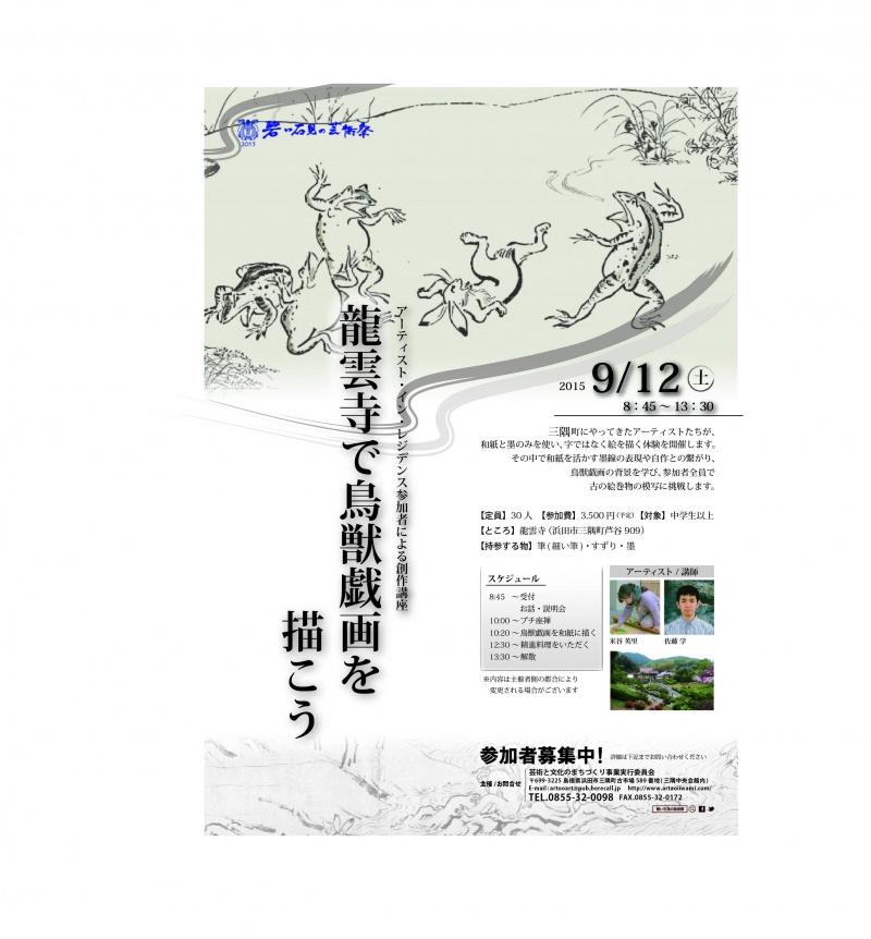 龍雲寺で鳥獣戯画を描こう_改